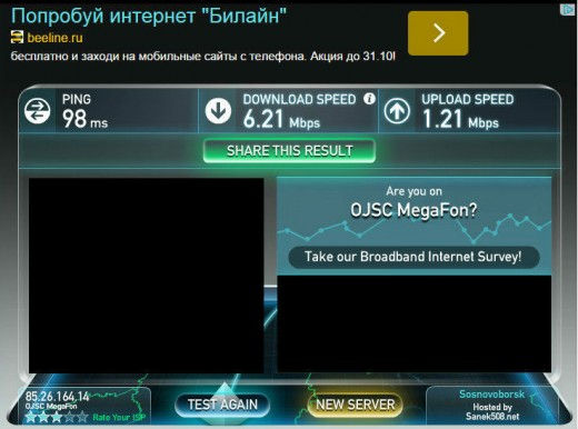 Результаты Speedtest