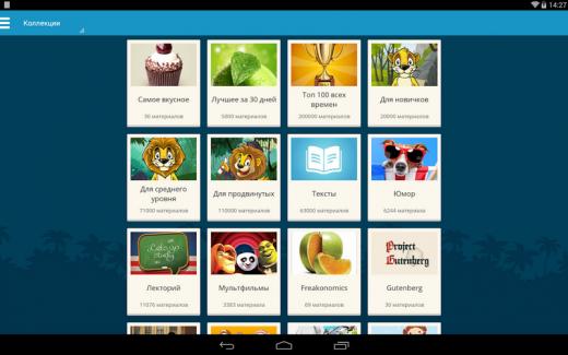Разные коллекции приложения