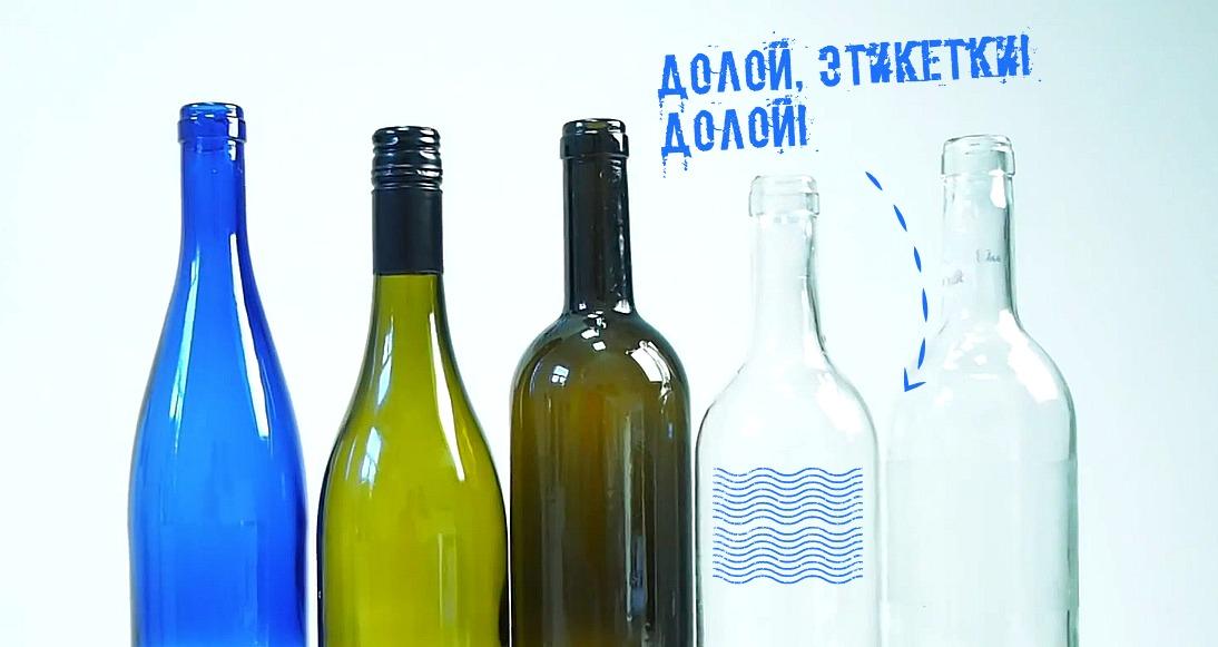 ВИДЕО: Как безследов удалить этикетку сбутылки