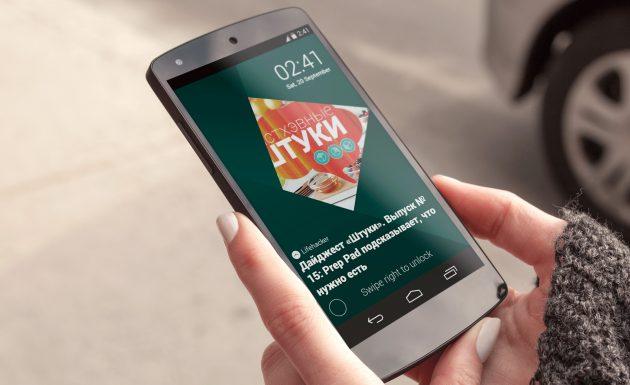 Swipe (Android) для чтения новостей с локскрина