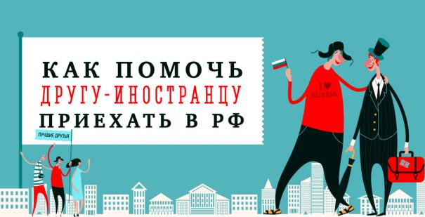Что делать иностранцам, которые собрались в Россию