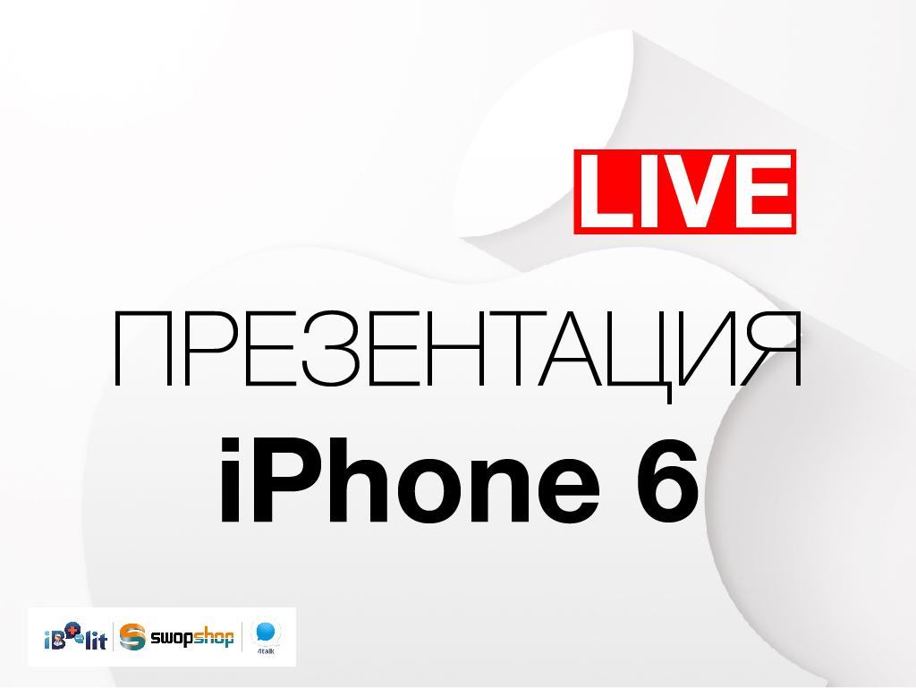 Презентация новых iPhone и iWatch: прямая трансляция