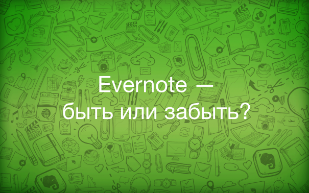 ОПРОС: Evernote — это хорошо или плохо?