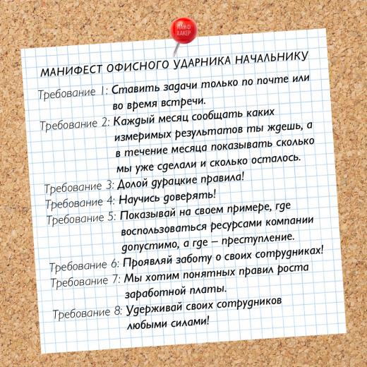 Манифест офисного ударника