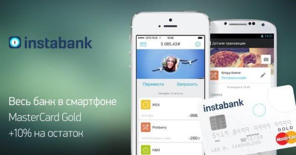 10 причин управлять финансами с помощью Instabank