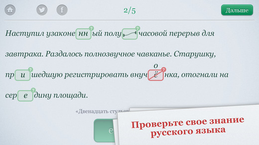 Приложение «Орфография»