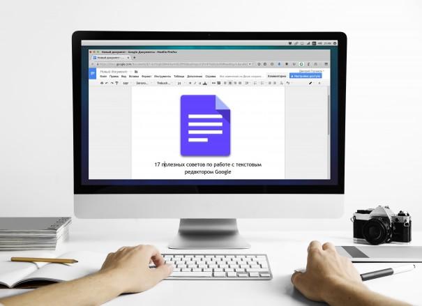17 полезных функций GoogleDocs, которые нужно знать