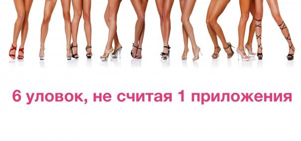 Уловки, на которые идут девушки, чтобы удлинить свои ноги на фото