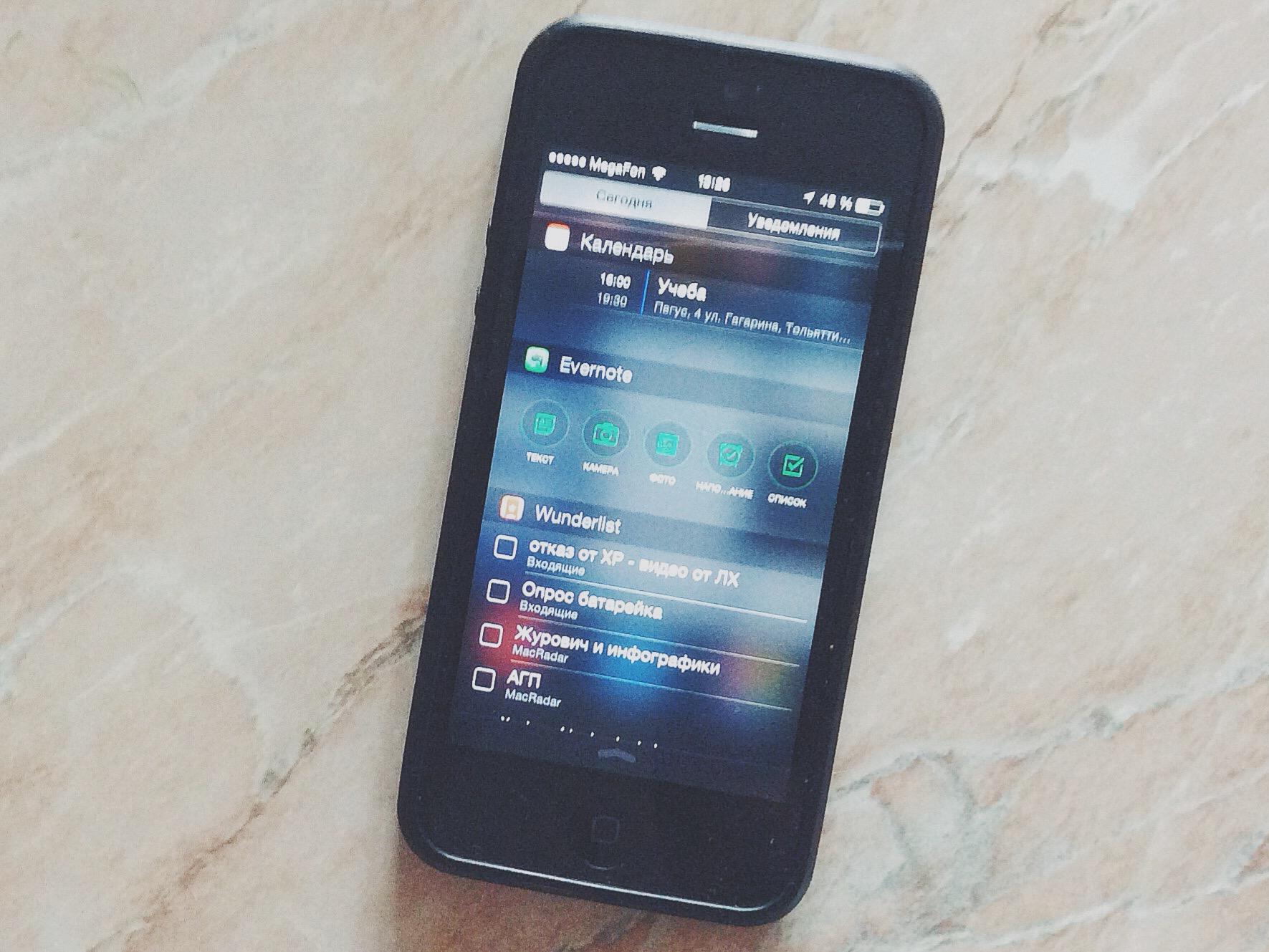 Виджеты приложений на iOS 8: как они работают и для чего нужны