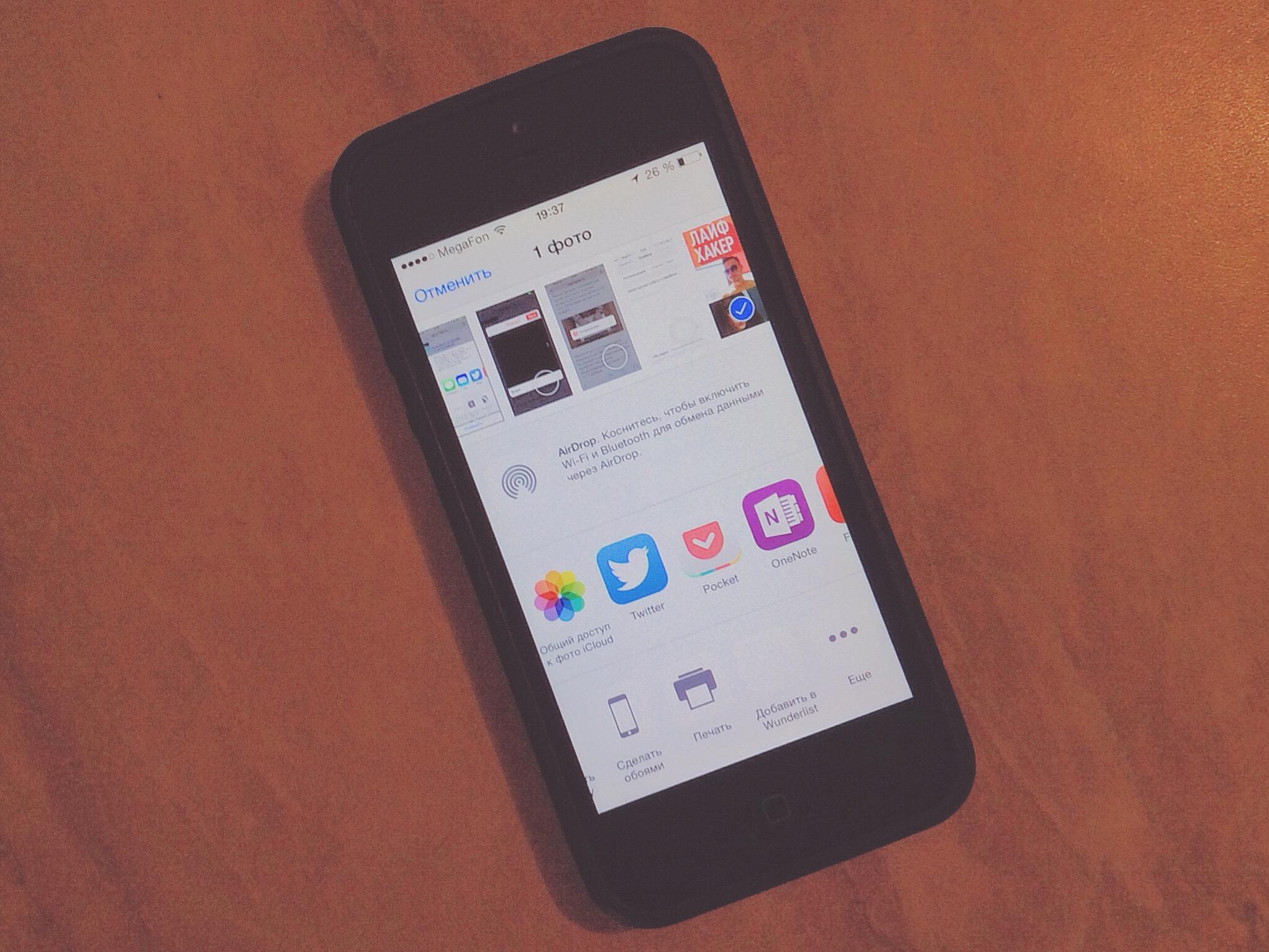 Расширения приложений: одно из самых важных нововведений в iOS 8