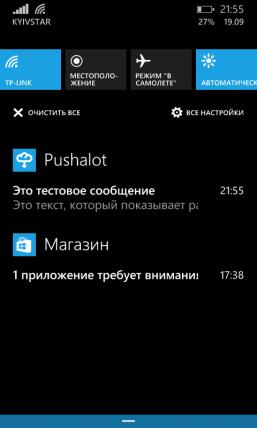Windows Phone уведомления