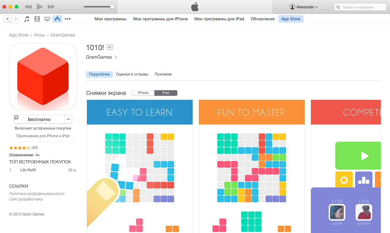 Apple обновила настольный iTunes Store