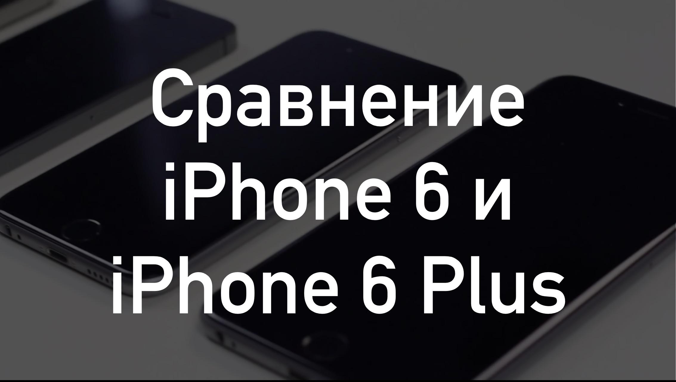 ВИДЕО: Сравнение iPhone 6 и iPhone 6 Plus