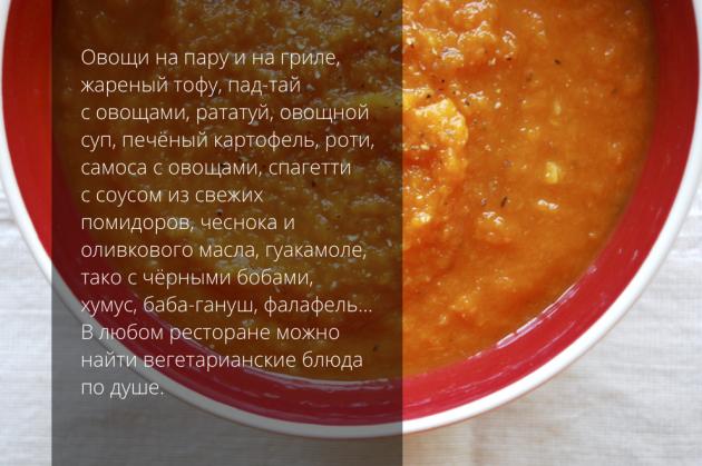 вегетарианство морковный суп