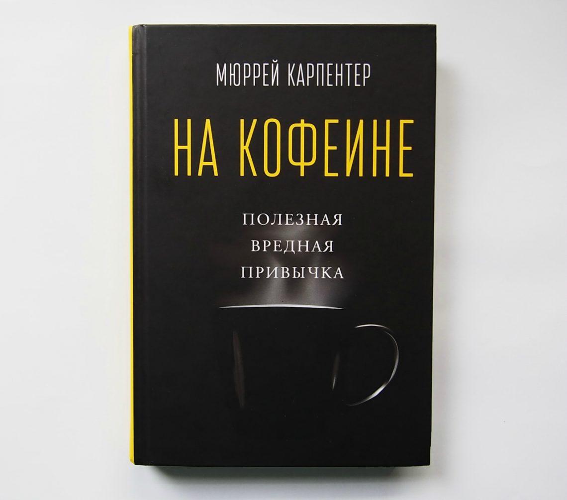 РЕЦЕНЗИЯ: «На кофеине». Так вреден кофеин или всё же полезен?