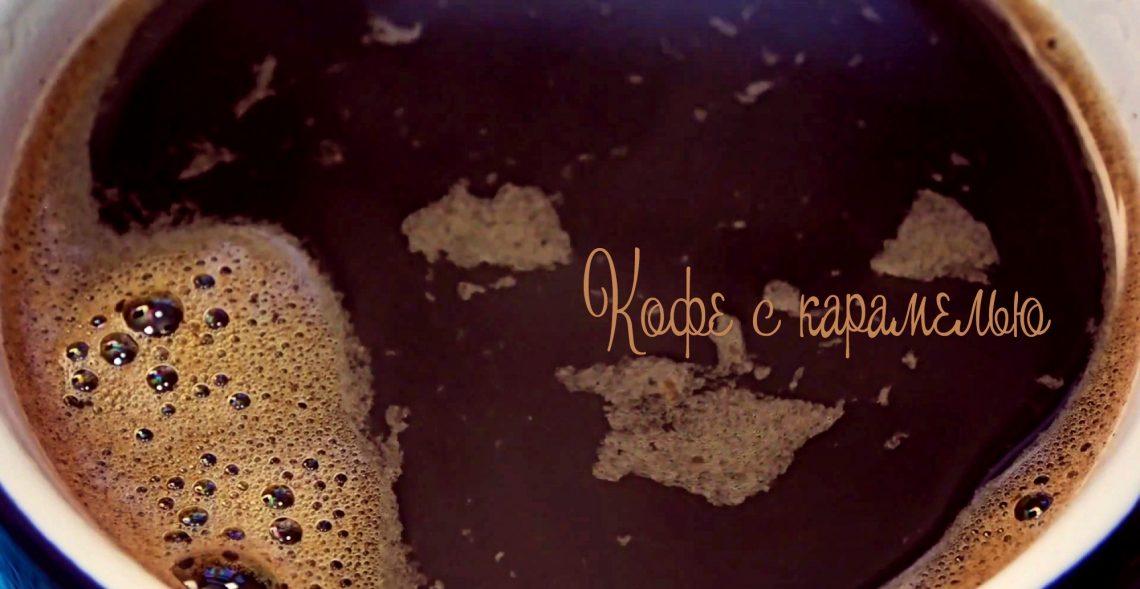 ВИДЕО: Как приготовить кофе с карамелью