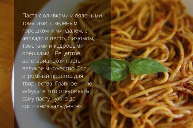 вегетарианство паста