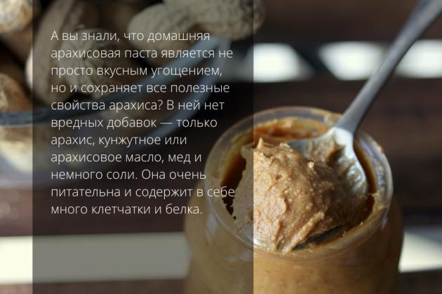 вегетарианство арахисовое масло
