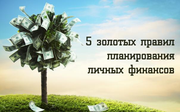 5 золотых правил планирования личных финансов