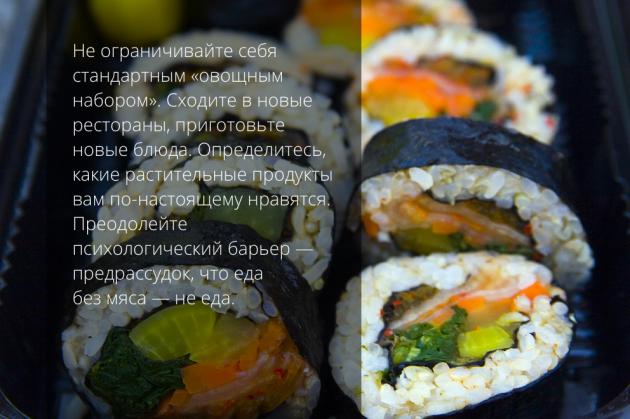 вегетарианство суши