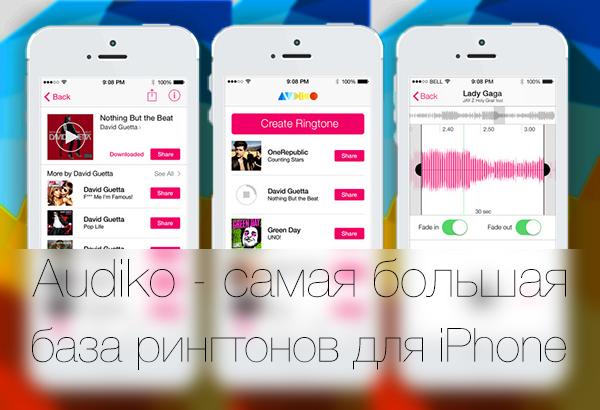 Audiko — самая большая база рингтонов для Вашего iPhone