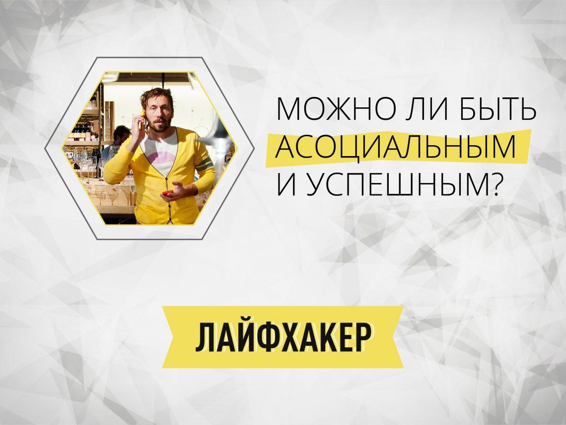 Можно ли быть асоциальным и успешным? Интервью с Евгением Чичваркиным