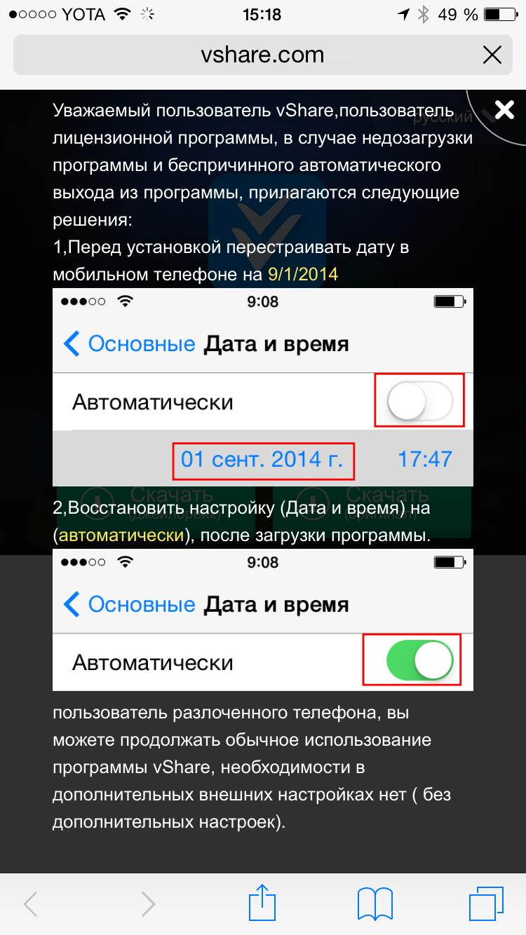 Приложения iphone все китай для