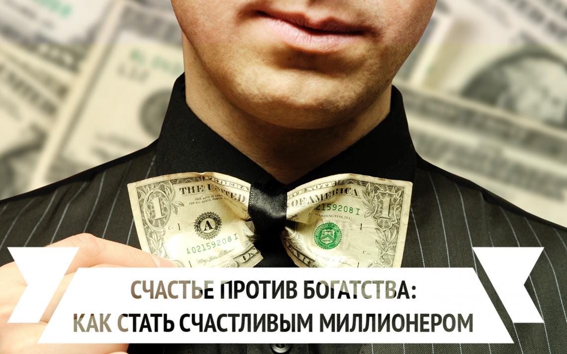 Счастье против богатства: как стать счастливым миллионером