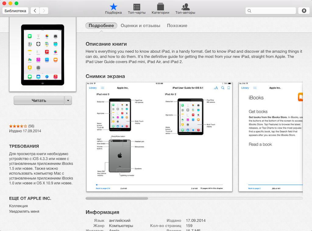 Apple слила информацию об iPad Air 2 и iPad mini 3