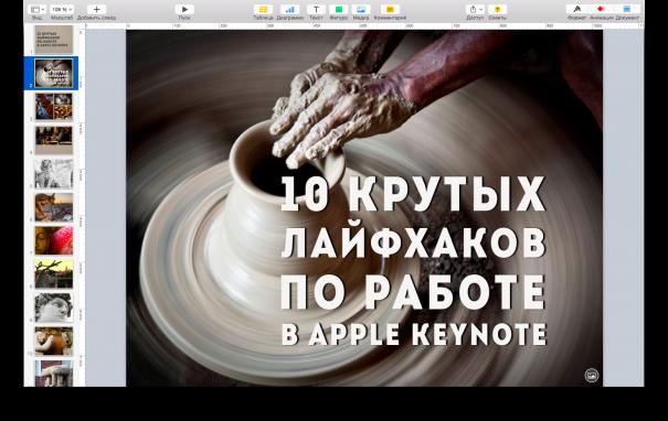 как работать с Keynote