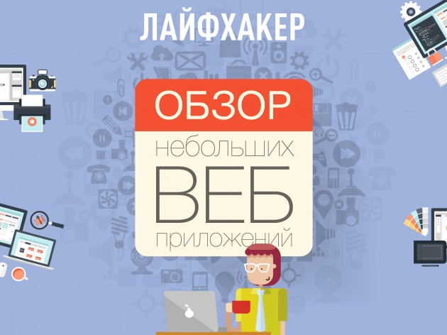 Вэб-приложения-01