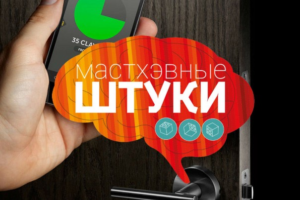 Дайджест «Штуки». Выпуск №19: Как управлять входной дверью сосмартфона