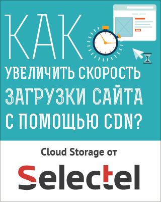 Как увеличить скорость загрузки сайта с помощью Selectel