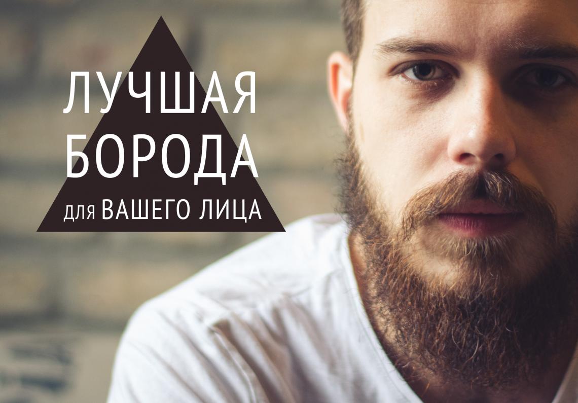 ИНФОГРАФИКА: Какая борода подходит вашему лицу