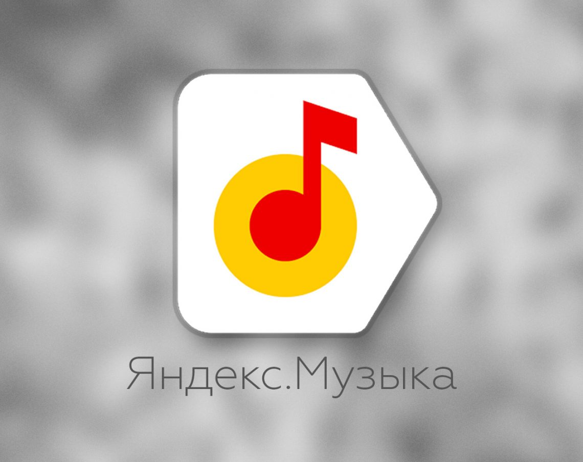 Обновлённые приложения «Яндекс.Музыки»: узнайте, что вам нравится