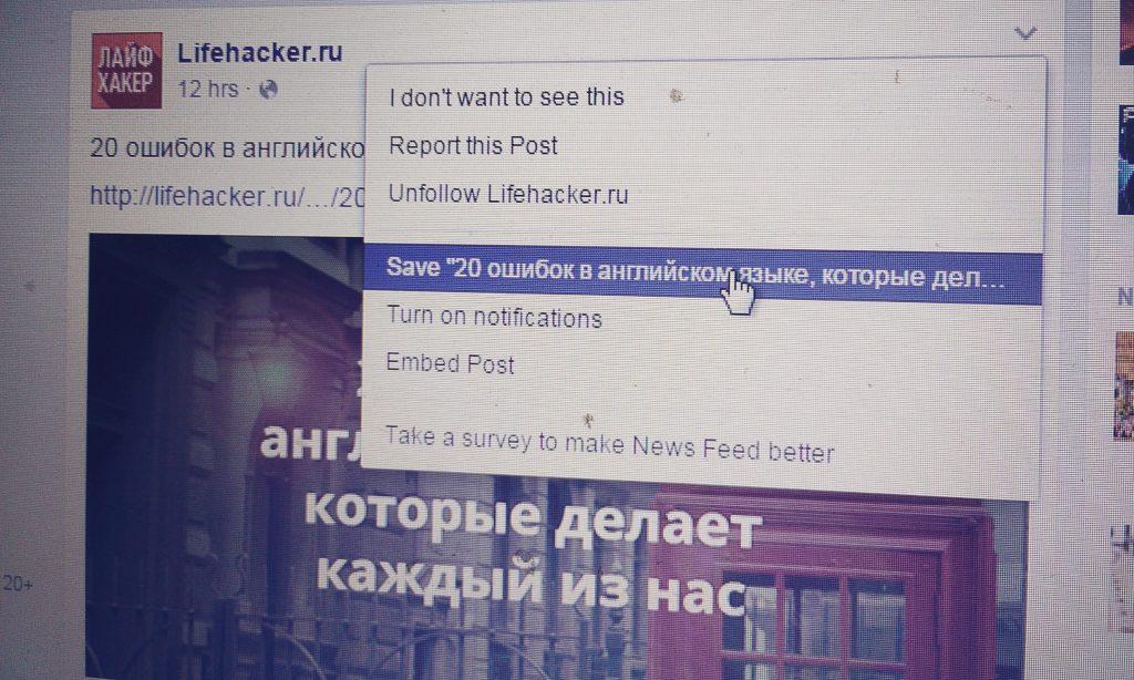 Сохранение поста Facebook для чтения в будущем