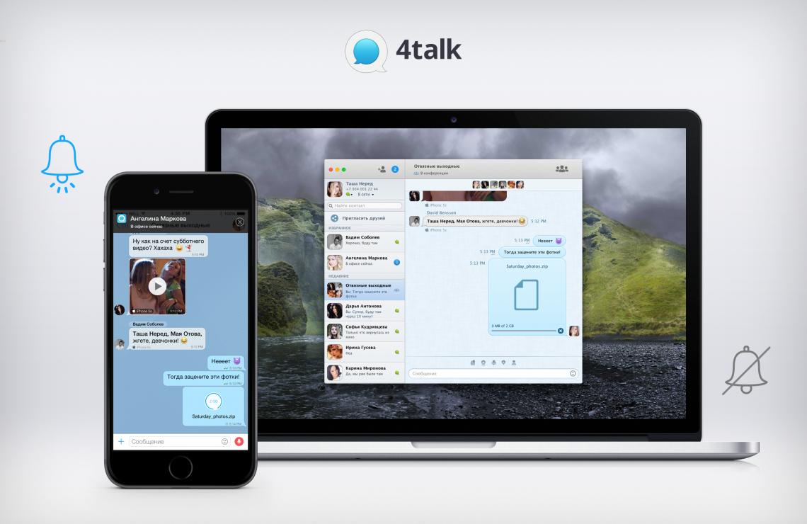 Большое обновление мессенджера 4talk: быстрее, удобнее, безопаснее