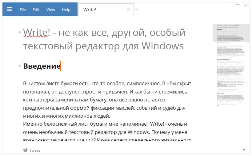 Текстовый редактор для Windows