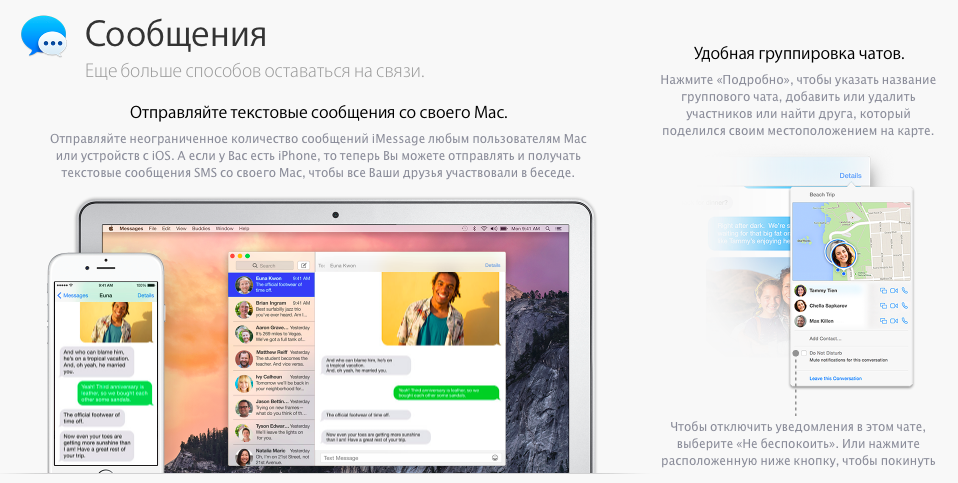 "Apple запустила аналог сервиса ""Советы"" для OS X Yosemite"