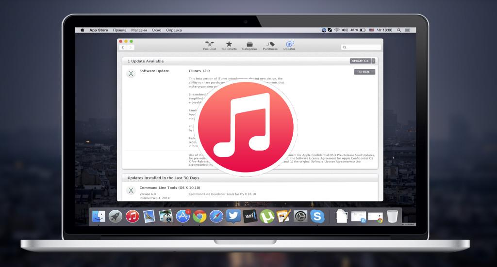 Как запретить автозапуск iTunes при подключении iphone