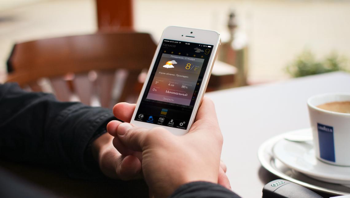 Weather Now для iOS —самый подробный прогноз погоды (+ розыгрыш кодов)