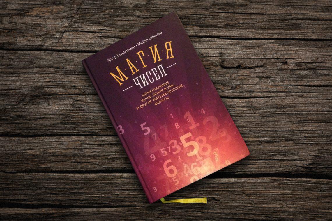 РЕЦЕНЗИЯ: «Магия чисел» —книга, превращающая математику в волшебство