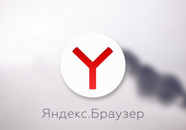 Максимально минималистичный Яндекс.Браузер —контент превыше всего