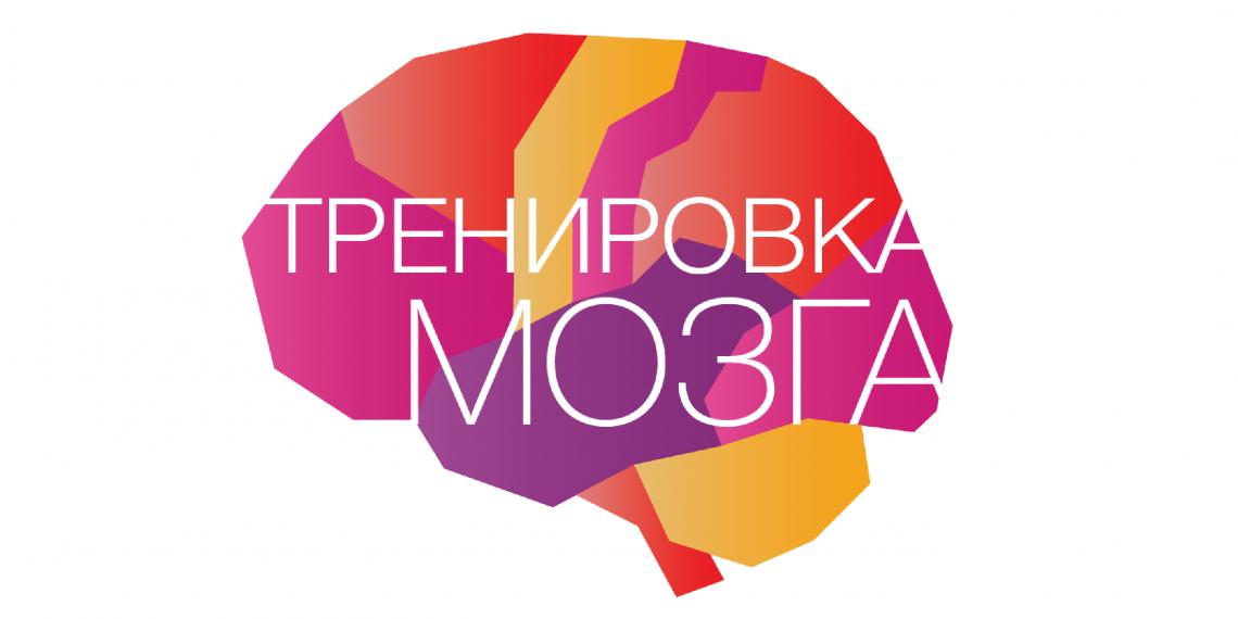 Полезные игры для iOS и Android: «Тренировка мозга»
