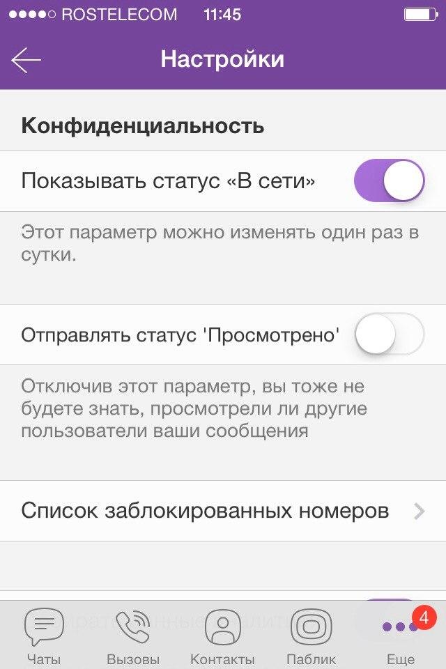 монитора как узнать читают ли твои сообщения Абрамович