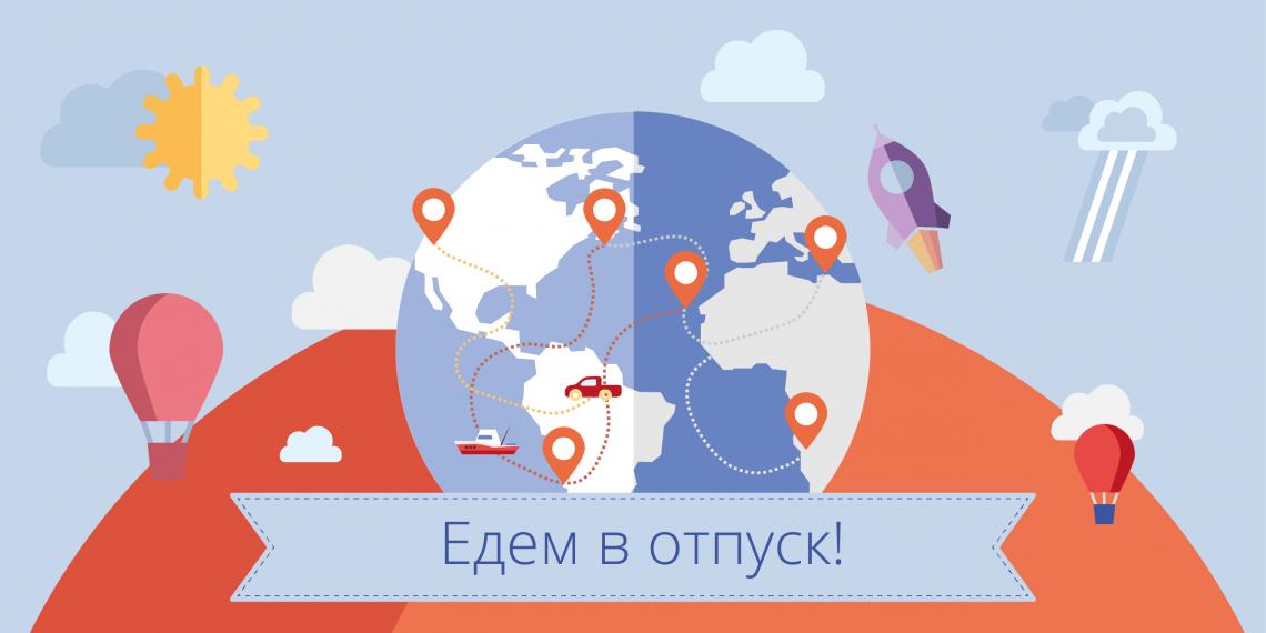 Куда поехать в 2016 году: список безвизовых стран для украинцев