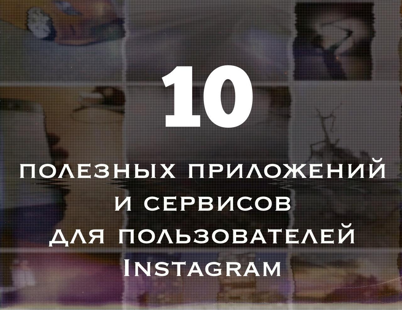 10+ полезных приложений и сервисов для пользователей Instagram