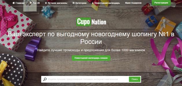 Главная страница сайта cuponation.ru
