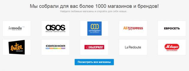 Известные интернет-магазины