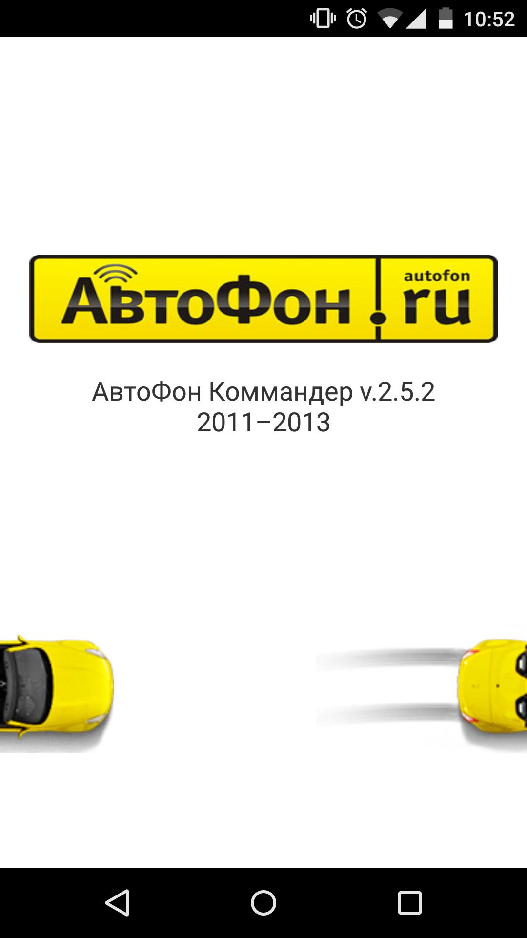 АвтоФон - Главная